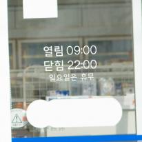 cm234-한글영업시간