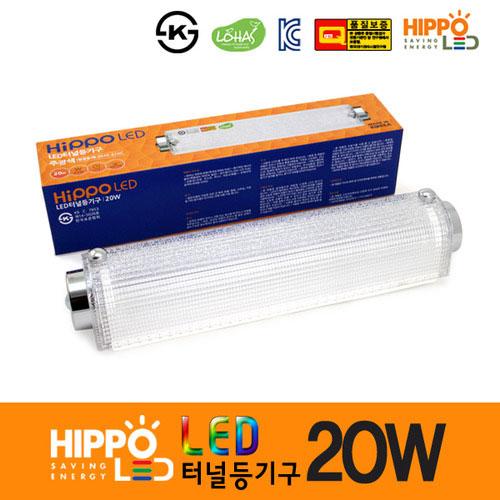히포 LED터널등(욕실등) 20W 주광색(하얀빛)