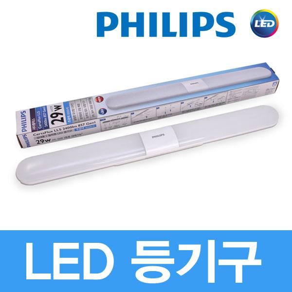 필립스 LED형광등 29W