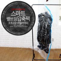 스마트밸브형옷걸이압축팩코트2장