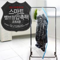 스마트밸브형옷걸이압축팩코트4장