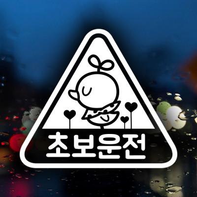초보운전 삐약이 세모 / 초보운전 반사스티커 자동차스티커