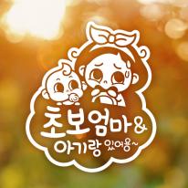 구름 초보엄마와 아기 양각 / 초보운전 반사스티커 자동차스티커