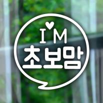 동글문구 IM 초보맘 / 초보운전 반사스티커 자동차스티커