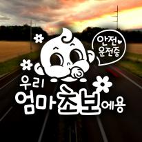 엄마초보 동글이 / 초보운전 반사스티커 자동차스티커