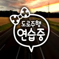 리본 도로주행 연습 / 초보운전 반사스티커 자동차스티커
