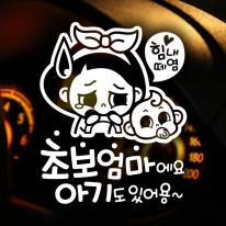 힘내 초보엄마와 아기 / 초보운전 반사스티커 자동차스티커