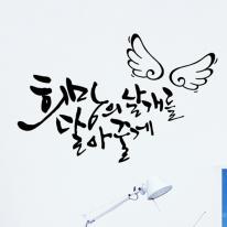 ijs663-희망의 날개를 달고