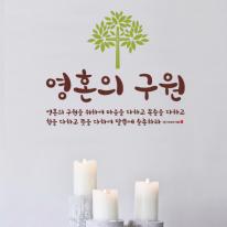 [말씀스티커]영혼의 구원-II