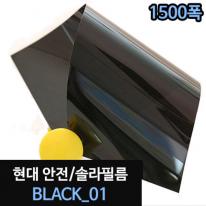 솔라 필름 - BLACKK_01/WES00151[30M]_1500폭