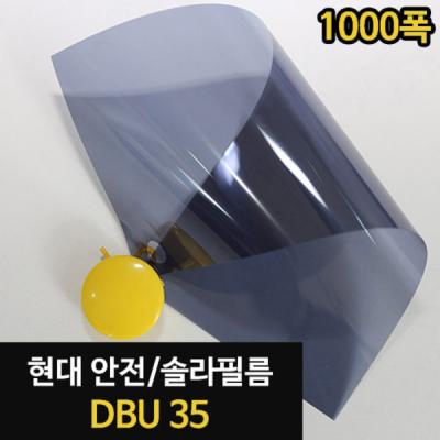솔라 필름 - DBU_35/WES00059[1M]