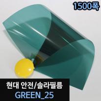 솔라 필름 - GREEN_25/WES00161[30M]_1500폭