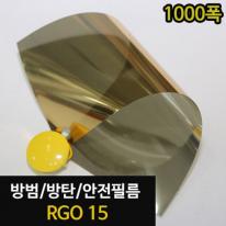 반사 필름 - RGO 15/WEM00042[50M]