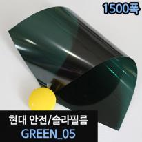 솔라 필름 - GREEN_05/WES00160[30M]_1500폭