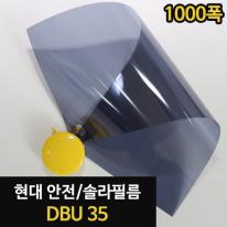 솔라 필름 - DBU_35/WES00059[50M]