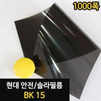 솔라 필름 - BK_15/WES00052[50M]