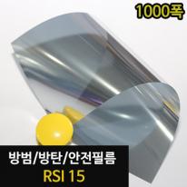 반사 필름 - RSI 15/WEM00041[50M]
