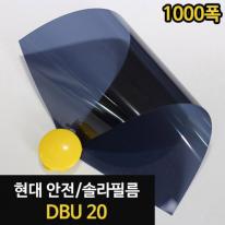 솔라 필름 - DBU_20/WES00058[50M]