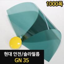 솔라 필름 - GN_35/WES00062[50M]