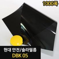 솔라 필름 - DBK_05/WES00053[1M]