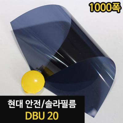 솔라 필름 - DBU_20/WES00058[1M]