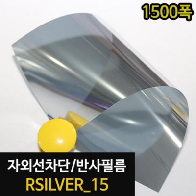 반사 필름 - RSILVER_15/WEM00141[30M]