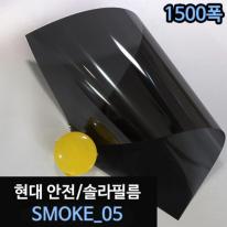 솔라 필름 - SMOKE_05/WES00153[30M]_1500폭