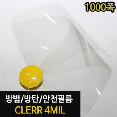 안전 필름 - CLEAR_4MIL/WSF00004[1M]_1000폭