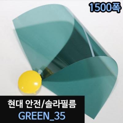 솔라 필름 - GREEN_35/WES00162[30M]_1500폭