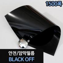 안전/암막 필름 - BLACK OUT/WBO00001[30M]_1500폭