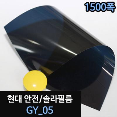 솔라 필름 - GY_05/WES00157[30M]_1500폭