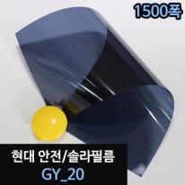 솔라 필름 - GY_20/WES00158[30M]_1500폭
