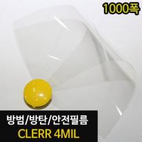 안전 필름 - CLEAR_4MIL/WSF00004[50M]_1000폭