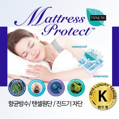 매트리스프로텍트 텐셀 방수커버 밴드형 킹(K)