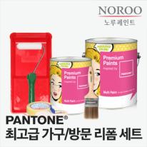 [무료배송] 팬톤 프리미엄페인트 방문&가구리폼세트