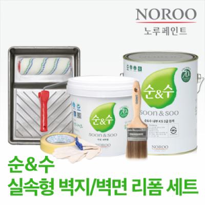 [앞치마증정]순앤수 벽면/벽지 리폼세트 냄새없는 순환경페인트