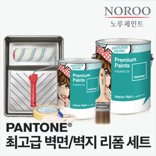[무료배송] 팬톤 프리미엄페인트벽지&벽면리폼세트