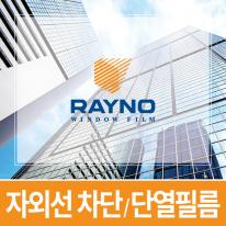 레이노 DIY 단열,열차단 필름 [길이6M]