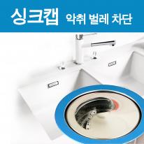 아쿠아싱크캡 씽크대 악취제거 스텐레스 인테리어효과