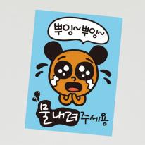 생활스티커_뿌잉뿌잉 물내려 주세용(칼라)