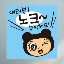 생활스티커_곰인형 노크 부탁해요(칼라)