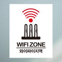 생활스티커_와이파이지역(칼라)