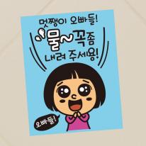 생활스티커_멋쨍이 오빠들 물꼭좀 내려주세용(칼라)