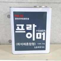 LG하우시스- [유성프라이머 3Kg] 인테리어필름 전용
