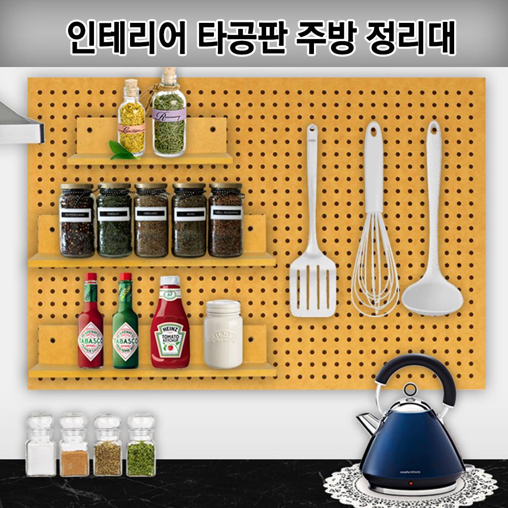 [출시기념특가할인] 주방수납장,주방선반,정리대 -  인테리어타공판 (AJ)