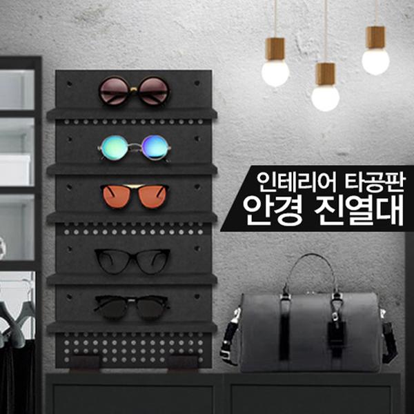 [출시기념특가할인] 안경,선글라스 진열대 장식장  - 인테리어타공판(AH)