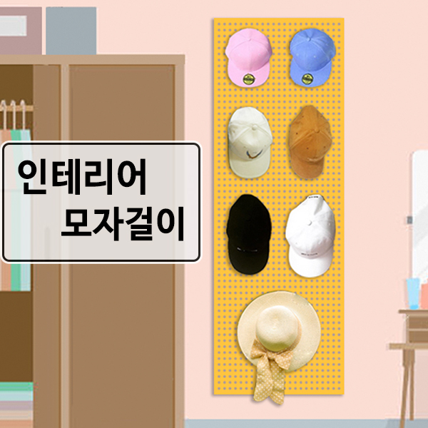 [출시기념특가할인] 모자걸이 행거 다용도걸이 - 인테리어타공판(AU)