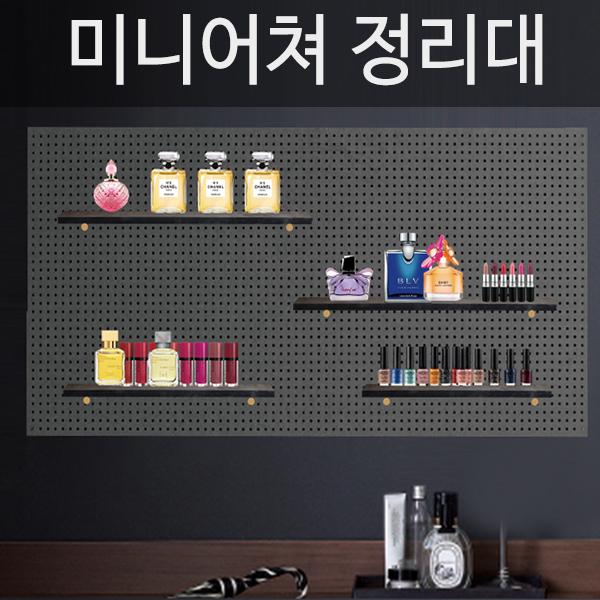 [출시기념특가할인] 미니어쳐 정리대 미니선반 - 인테리어타공판(AS)
