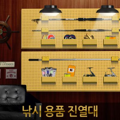 [출시기념특가할인] 낚시용품 정리대 낚시대 거치대 - 인테리어타공판(AW)
