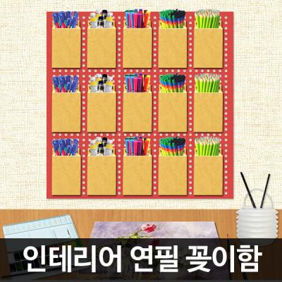 [출시기념특가할인] 연필꽂이함 학용품정리함 - 인테리어타공판(AX)